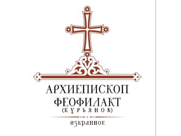 Электронная версия книги архиепископа Пятигорского и Черкесского Феофилакта «Избранное»