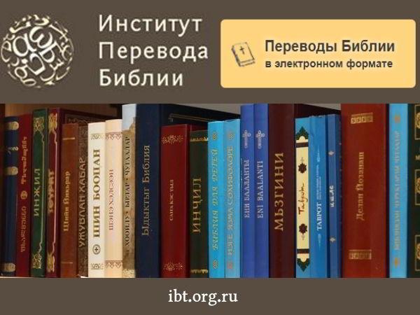 Переводы Библии в различных электронных форматах