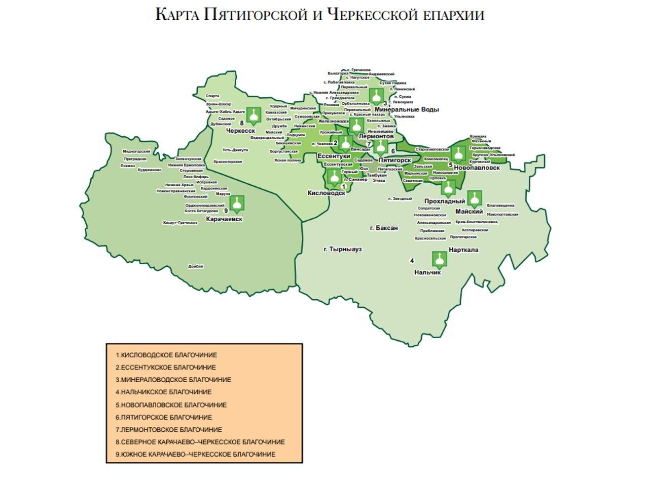 Пятигорская и Черкесская епархия