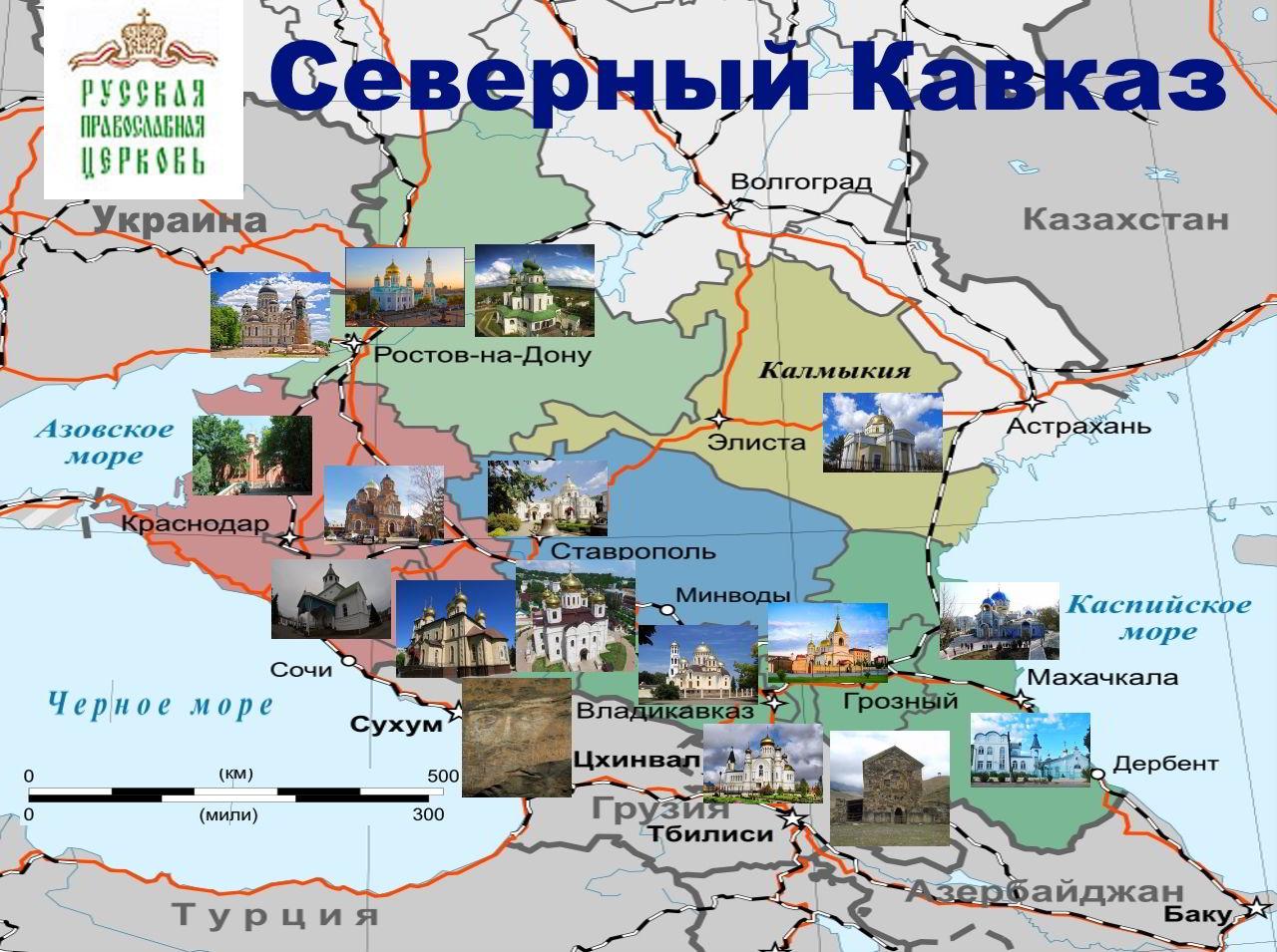 Православие на Северном Кавказе