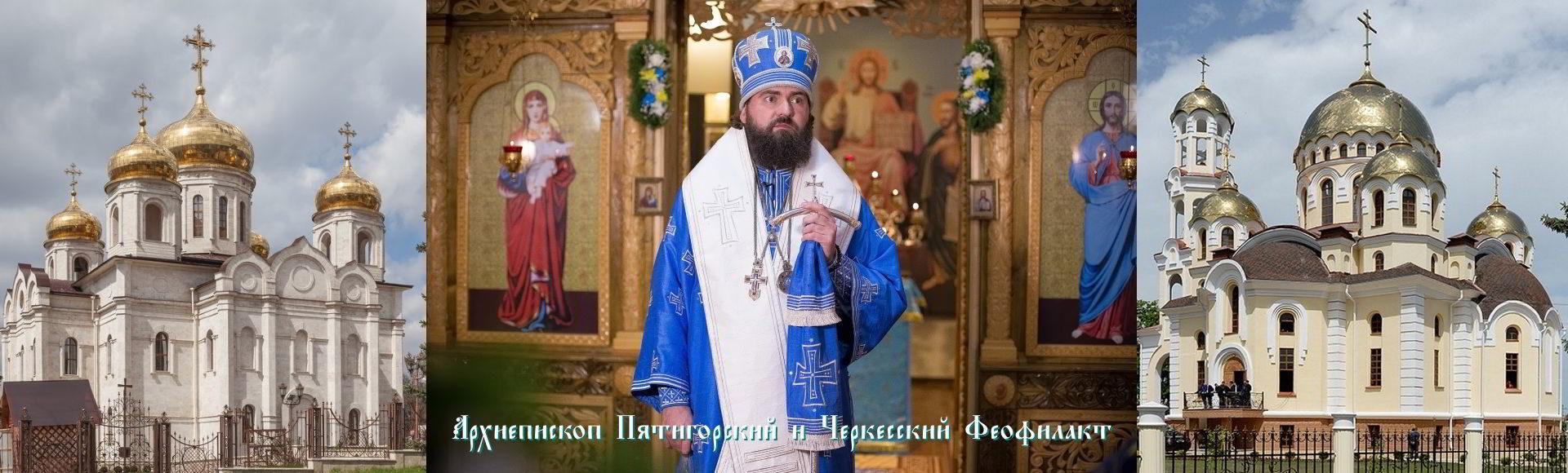 Феофилакт, архиепископ Пятигорский и Черкесский