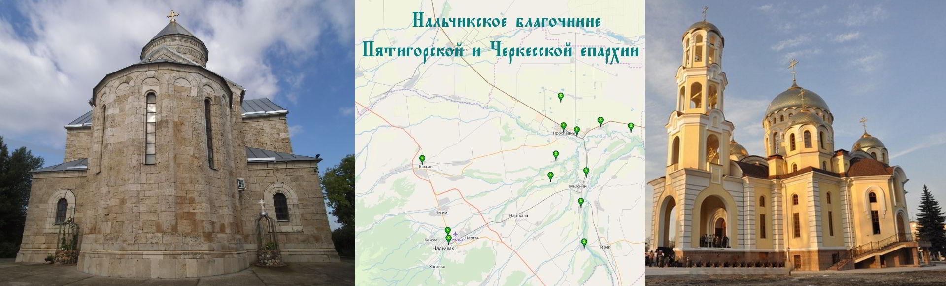 Нальчикское благочиние Пятигорской и Черкесской епархии