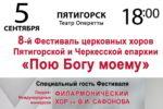 Приглашаем на VIII фестиваль церковных хоров «Пою Богу моему»!