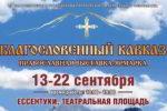 На Театральной площади города Ессентуки пройдут ежегодные православные выставки