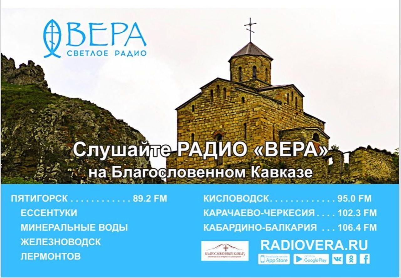 Православное радио получило право вещания в Нальчике