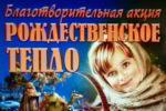 Началась благотворительная акция «Рождественское тепло»
