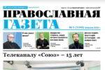 Архиепископ Пятигорский и Черкесский Феофилакт: Защита семьи? Или ее разрушение?