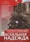 Начинается ежегодная благотворительная акция в поддержку детей Донбасса   «Пасхальная надежда»