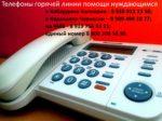 Телефоны горячей линии помощи нуждающимся