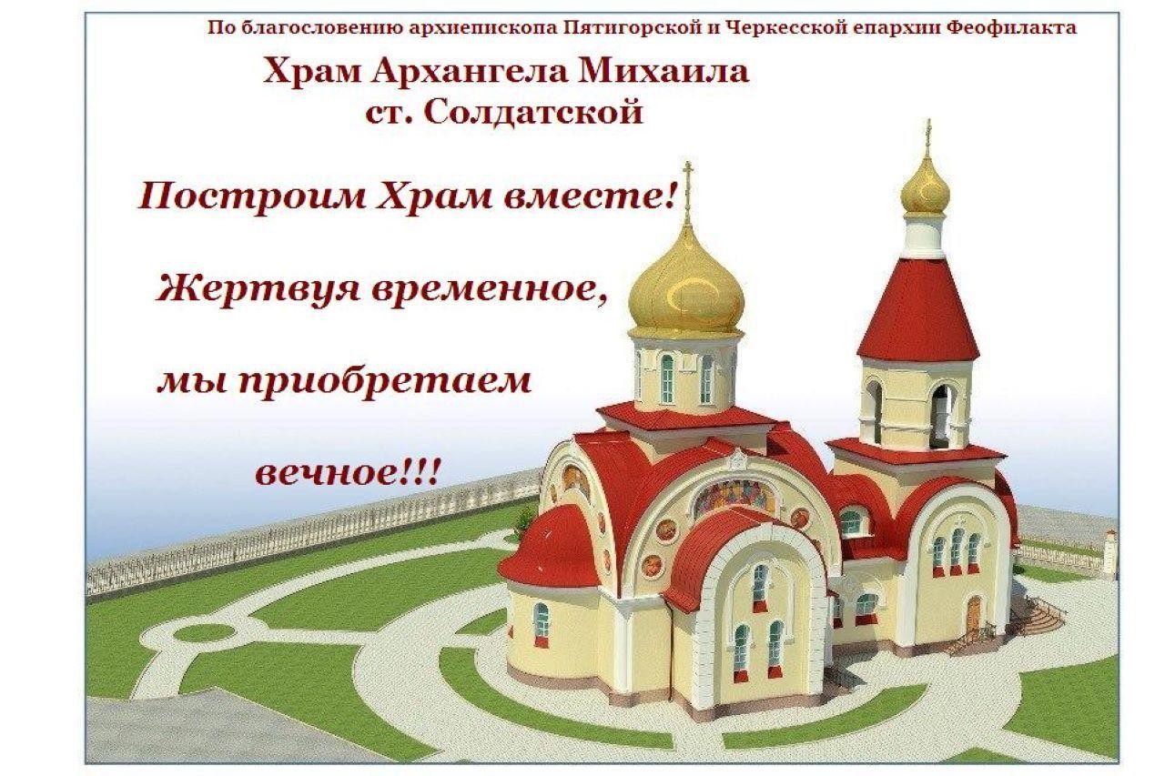 В Прохладненском районе строят храм