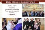 Пятигорской епархии исполнилось 10 лет
